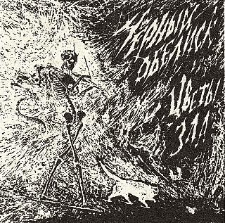 Чёрный Обелиск - Цветы зла