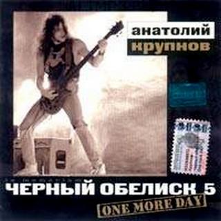 Чёрный Обелиск - One More Day