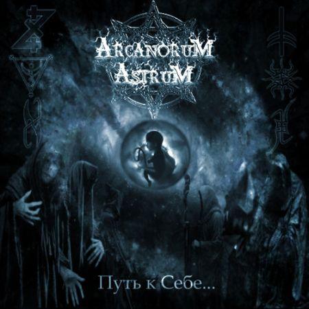 Arcanorum Astrum - Путь к себе...