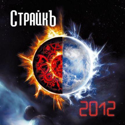 Страйкъ - 2012