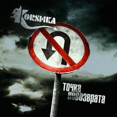Коrsика - Точка невозврата