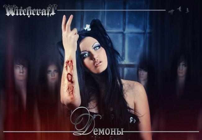 Witchcraft - Мои демоны