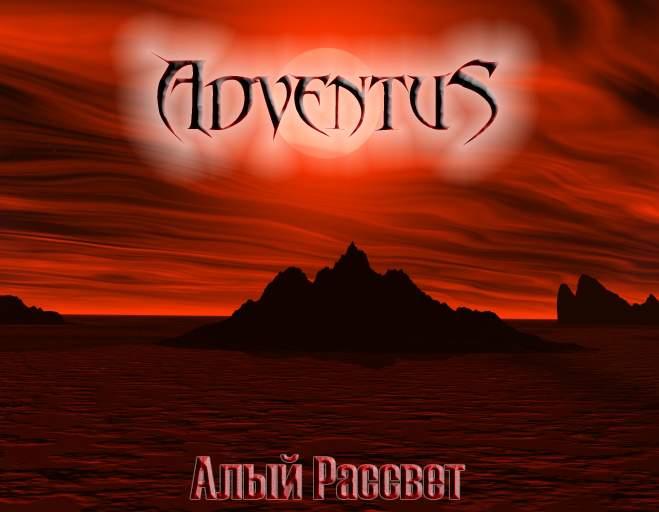 Adventus - Алый рассвет