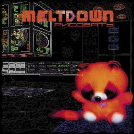 Meltdown - Рисовать