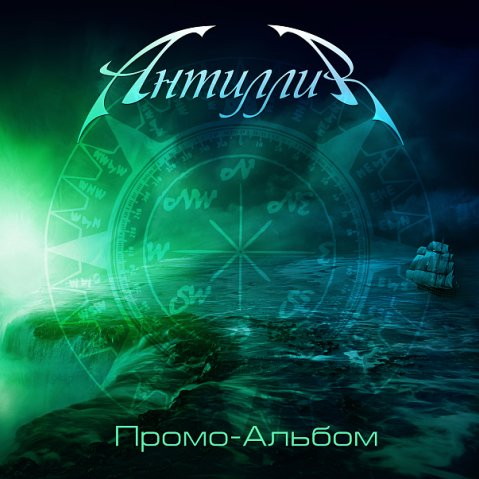 Antillia - Промо-альбом