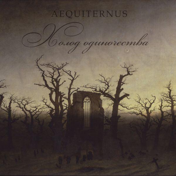 Aequiternus - Холод одиночества