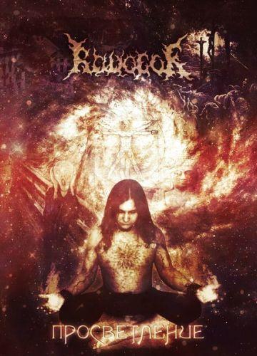 Radogor - Просветление