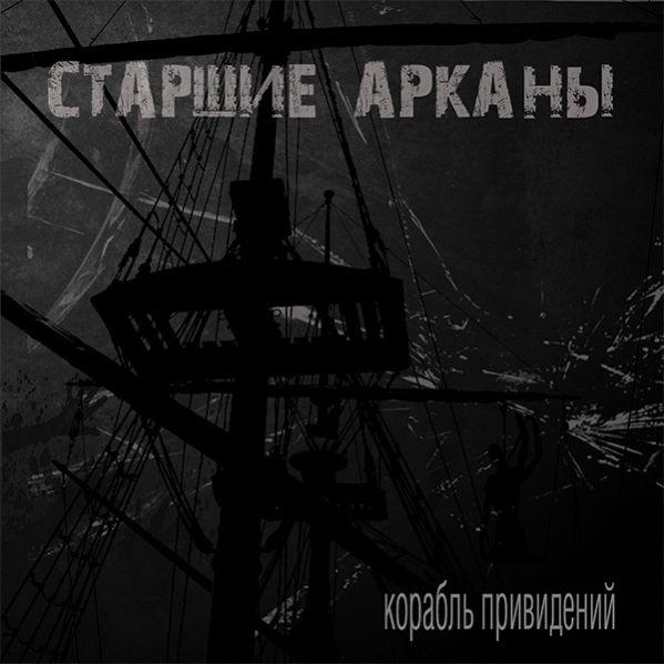 Старшие Арканы - Корабль привидений