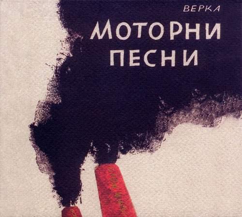 Верка - Моторни песни