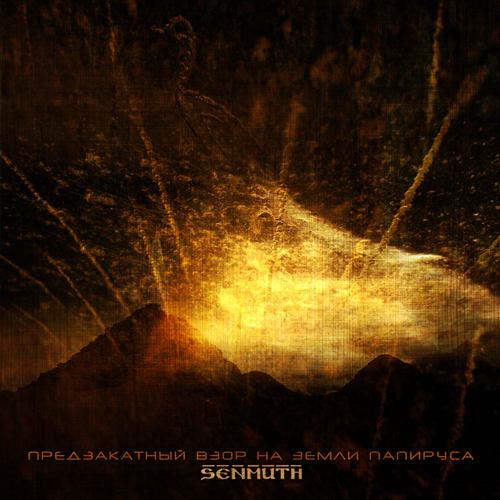 Senmuth - Предзакатный взор на земли папируса