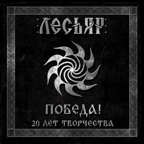 Лесьяр - Победа! 20 лет творчества