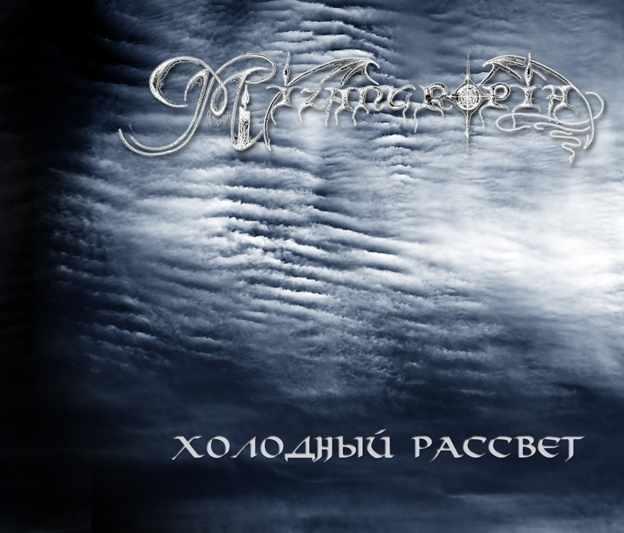 Mizantropia - Холодный рассвет
