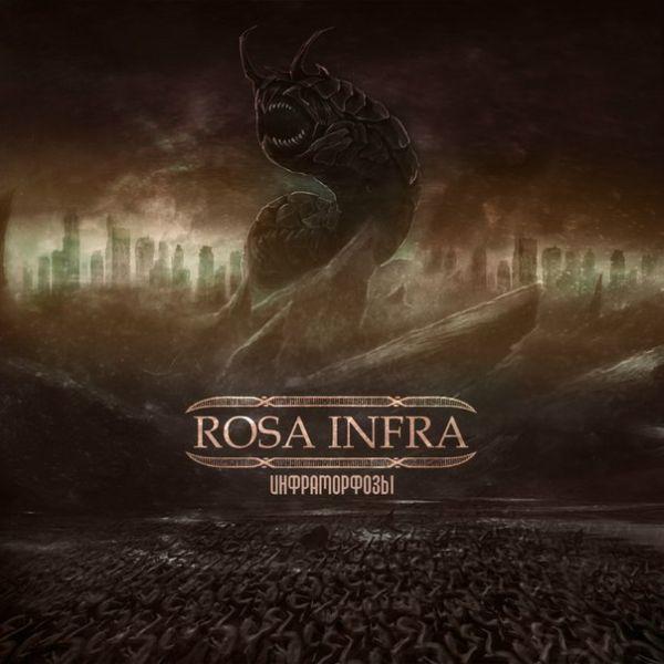 Rosa Infra - Инфраморфозы