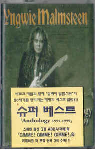 Yngwie J. Malmsteen - Anthology: 1994-1999