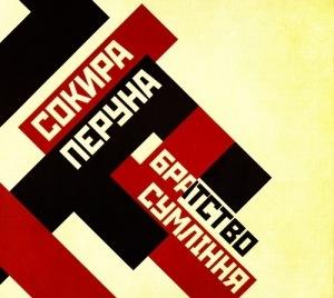 Сокира Перуна - Братство сумління