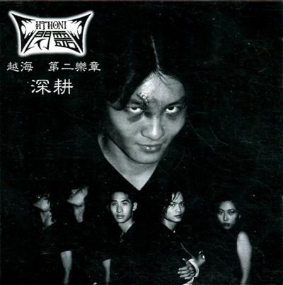 閃靈 - 越海 第二乐章 - 深耕 (Deep Rising)