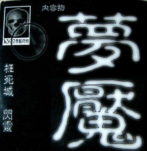 閃靈 - 夢魘 (Nightmare)