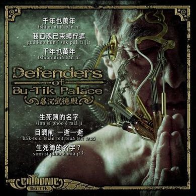 閃靈 - 暮沉武德殿 / Defenders of Bú-Tik Palace
