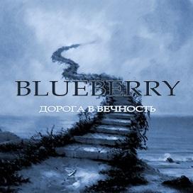 Blueberry - Дорога в вечность
