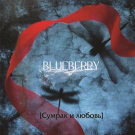Blueberry - Сумрак и любовь