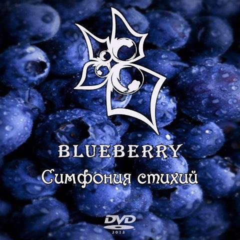 Blueberry - Симфония стихий