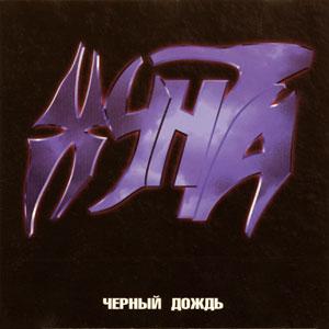 Хунта - Чёрный дождь