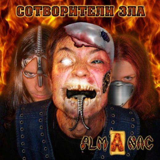 Almanac - Сотворители зла