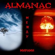 Almanac - Между мирами