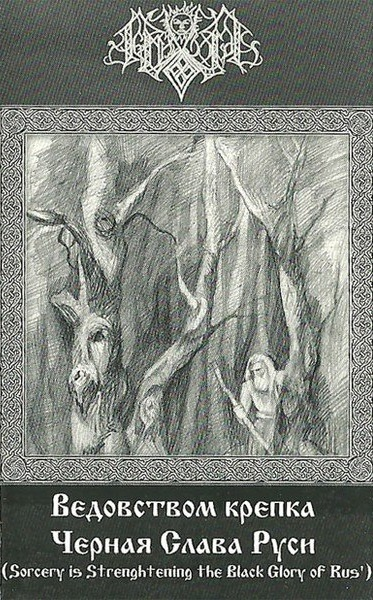 Темнозорь - Ведовством крепка чёрная слава Руси (Sorcery Is Strengthening the Black Glory of Rus')