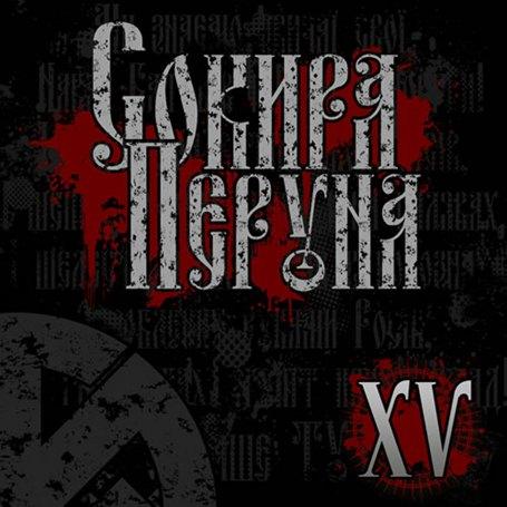 Сокира Перуна - XV