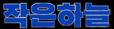 작은하늘 - Logo