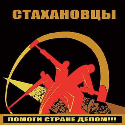 Стахановцы - Помоги стране делом!!!