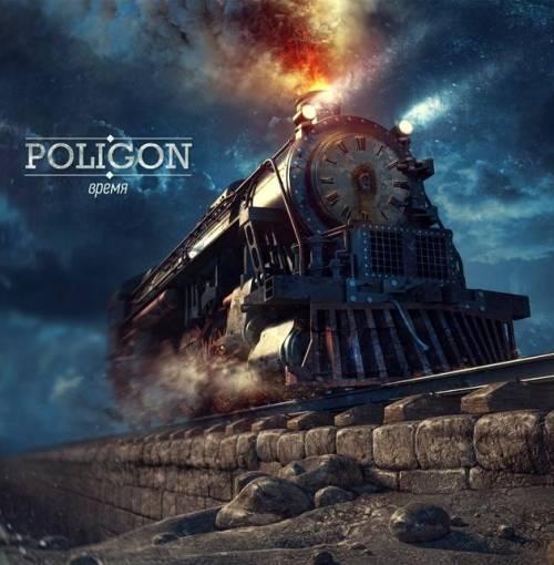 Poligon - Время