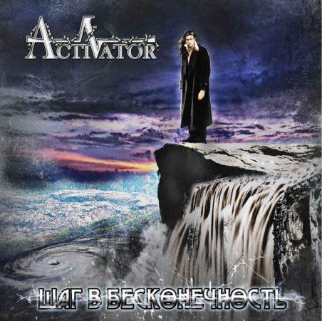 Activator - Шаг в бесконечность