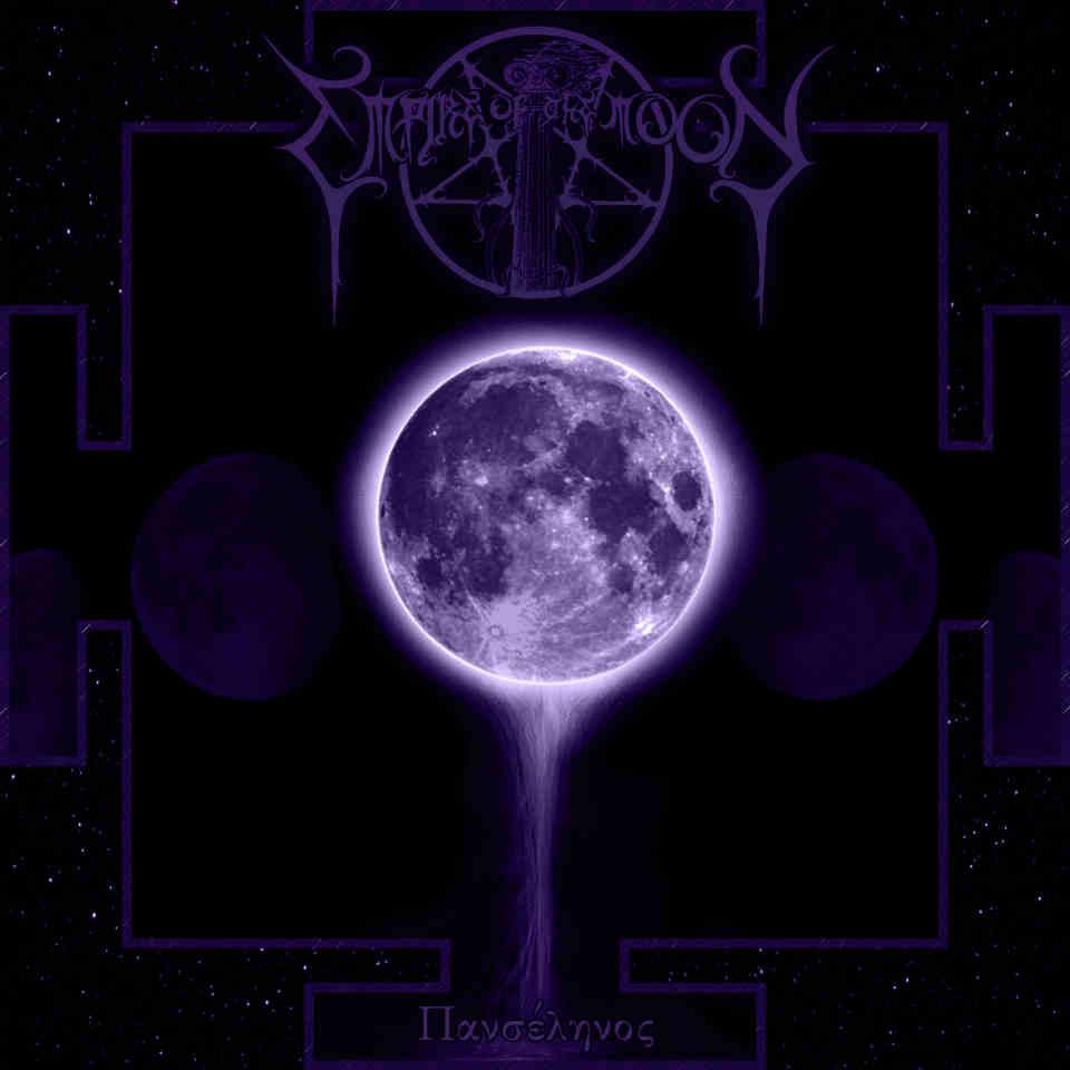 Empire of the Moon - Πανσέληνος