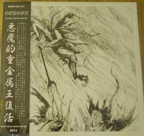 Gorgon - Satanic Metal Master