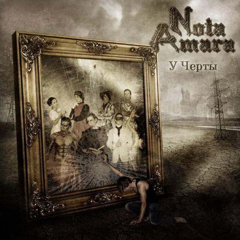Nota Amara - У черты