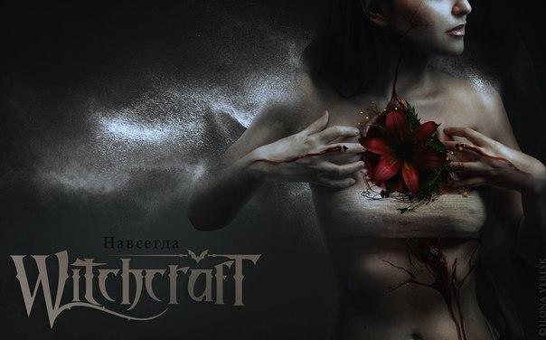 Witchcraft - Навсегда
