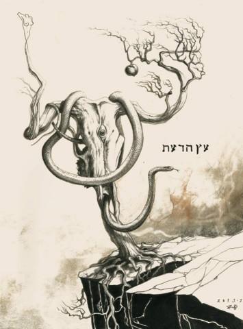 Noxious Anathema - Perturbations of רע