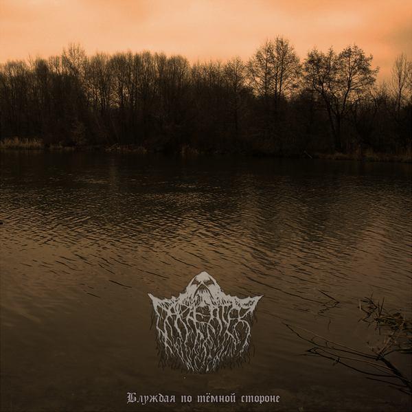 Darkeater - Блуждая по тёмной стороне
