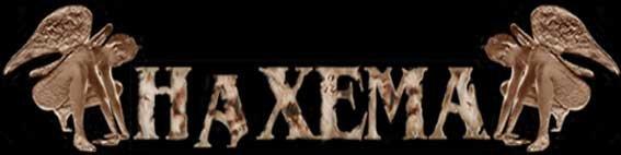 Нахема - Logo