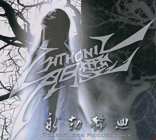 閃靈 - 永劫輪迴 / Relentless Recurrence