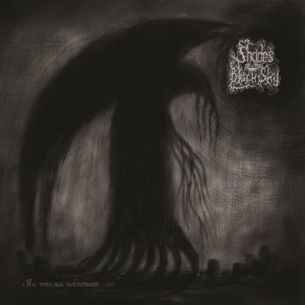 Shades of the Black Sky - То, что нас поглотит