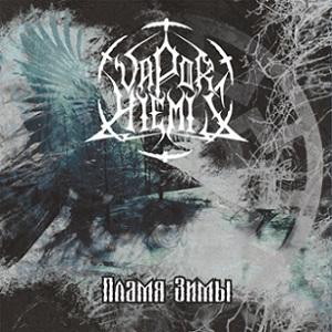 Vapor Hiemis - Пламя зимы