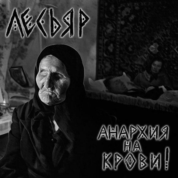 Лесьяр - Анархия на крови!