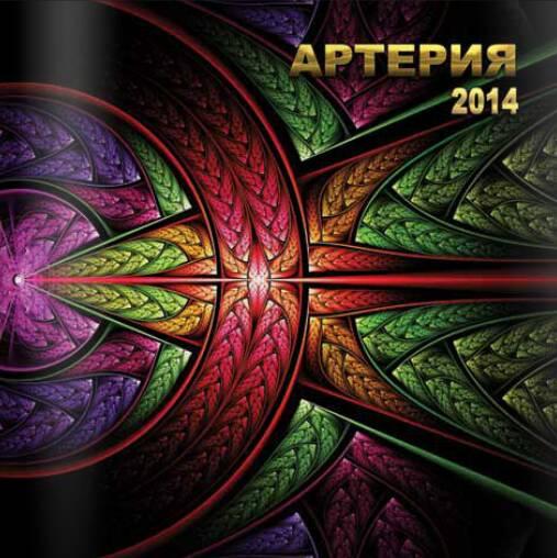 Артерия - 2014