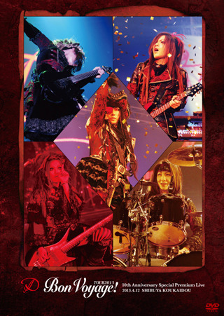 "D - D 10th Anniversary Special Premium Live 2013 ""Bon Voyage!"" ~at 渋谷公会堂~"