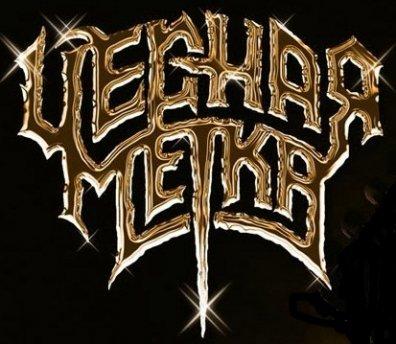 Чёрная Метка - Logo