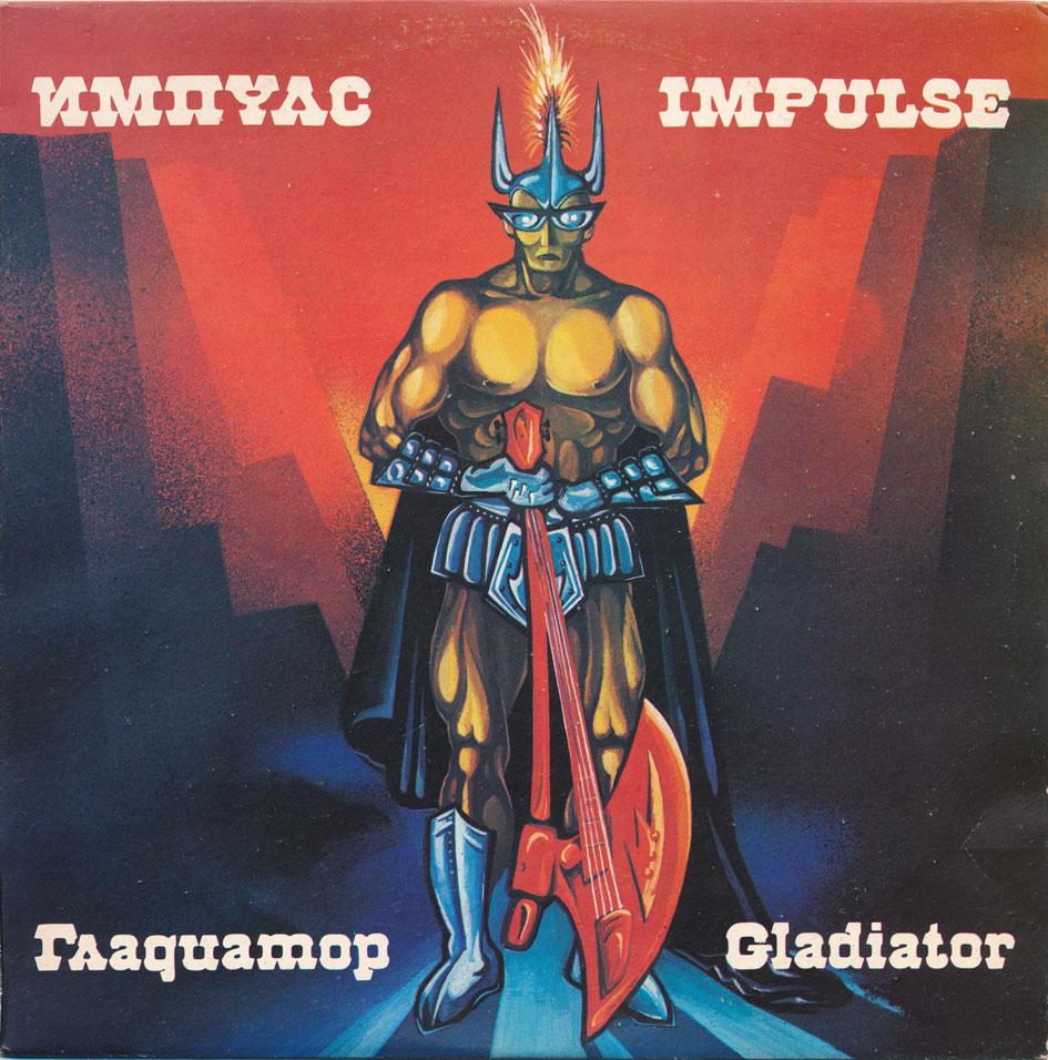 Импулс - Гладиатор (Gladiator)