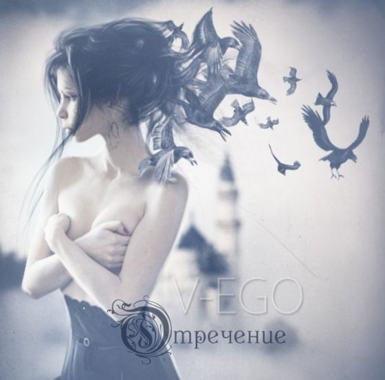 V-Ego - Отречение